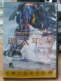 影音專賣店-P03-023-正版DVD*電影【環太平洋】-伊卓瑞斯艾巴 朗帕爾曼