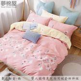 夢棉屋-100%棉標準5尺雙人鋪棉床包兩用被套四件組-夢之初愛-粉