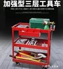 保潔車 方便扳手置物架子工具架子層雜物多功能分類雙軸承零件盒工 【全館免運】