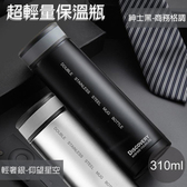 【Discovery 發現者】超輕量陶瓷塗層保溫瓶GPH-8310(銀銀
