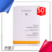 Dr. Hauschka 德國世家 律動甘露S 1ml*50(入)(德國版)【巴黎丁】