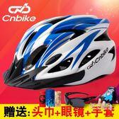 頭盔cnbike自行車公路騎行山地車一體成型男女單車裝備超輕騎行頭盔 交換禮物