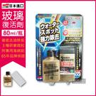 日本SOFT99 超強力去水垢玻璃復活劑...