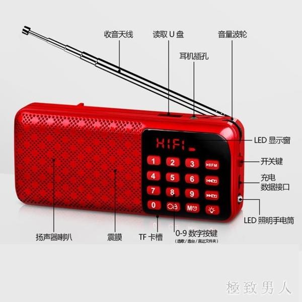收音機 收音機老年老人迷你小音響插卡小音箱新款便攜式播放器隨身聽mp3 LN6608【極致男人】