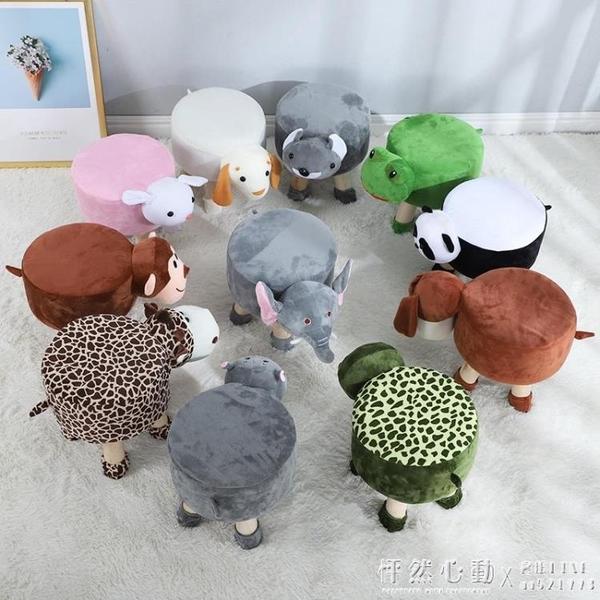 兒童凳子卡通實木動物小凳子家用寶寶可愛毛絨換鞋凳矮凳創意板凳 怦然心動