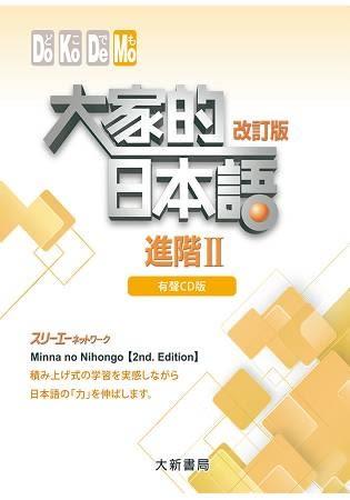 大家的日本語 進階Ⅱ 改訂版 有聲CD版(4片裝、不附書)