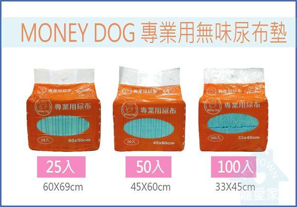 ☆寵愛家☆Money Dog專業用無味尿布墊 25入/50入/100入