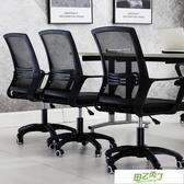 電腦椅家用辦公椅職員會議升降轉椅現代簡約懶人宿舍靠背麻將椅子 【快速出貨】
