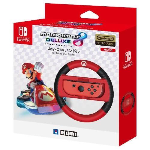 【軟體世界】Nintendo Switch NS HORI 瑪利歐 Joy-Con 方向盤 (NSW-054)