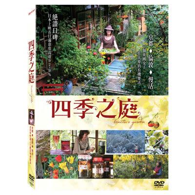 四季之庭DVD 凡妮莎史密斯/梶山悠仁