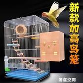虎皮鸚鵡鳥籠子中大型電鍍飛行籠八哥牡丹玄鳳金屬繁殖籠加高鳥籠 NMS創意新品