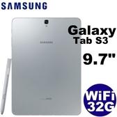 Samsung Galaxy Tab S3 9.7吋 ◤特賣,送專用皮套+保護貼◢ 平板 T820 (32G/WIFI)