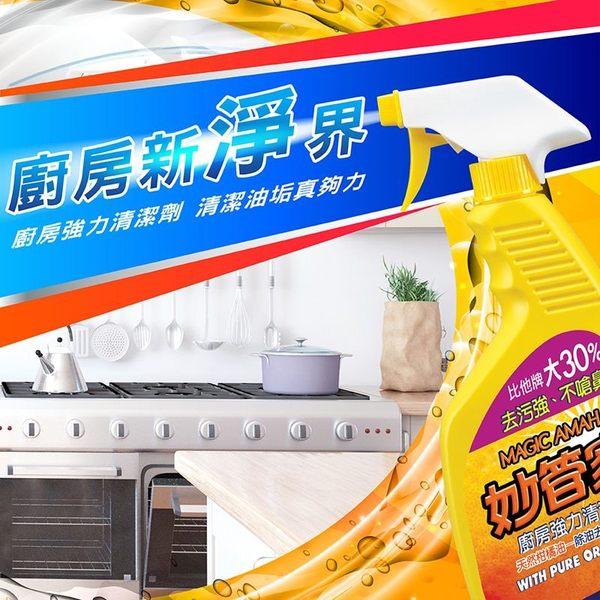 【有影片】妙管家-柑桔油廚房強力清潔劑噴槍650g(6入/箱)