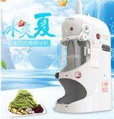全球牌綿綿冰機奶茶店商用碎冰機冰沙機全自動雪花冰機花式刨冰機igo 3c優購