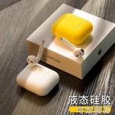 AirPods保護套液態airpodpro3代無線耳機套透明防塵軟殼 中秋節全館免運