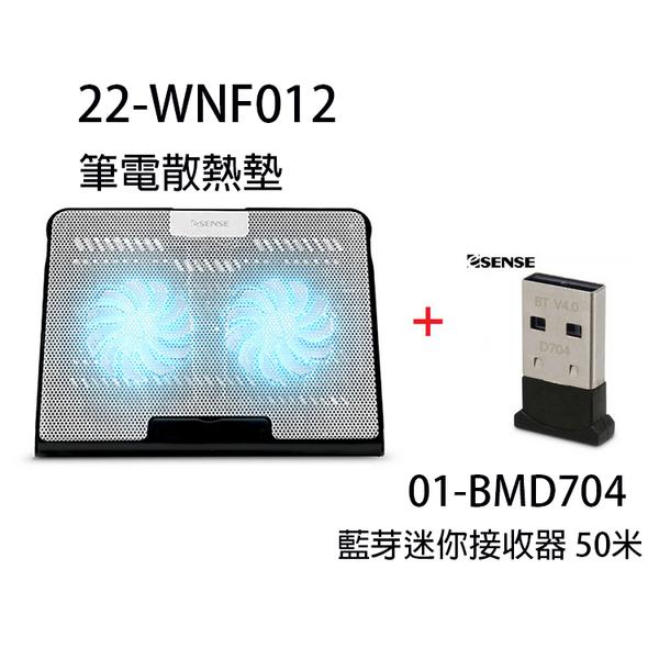 【中將3C】Esense E-C12 靜音雙風扇筆電散熱墊+D704 藍芽迷你接收器 50米 V4.0 EDR  (22-WNF012+01-BMD704)