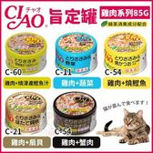 *KING WANG*【24罐組】日本《CIAO旨定罐》雞肉系列 五種口味可選 85g/罐