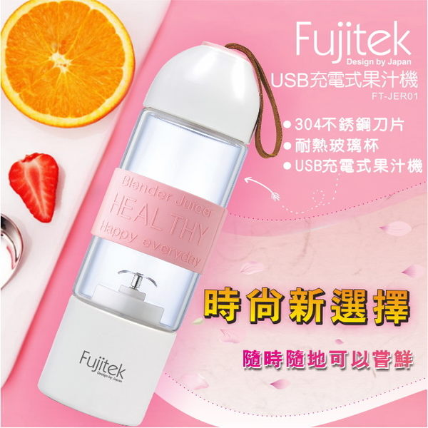 【富士電通】USB充電式果汁機FT-JER01 保固免運-隆美家電