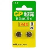 GP 鈕型鹼性電池 A76 2入 (LR44)