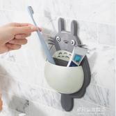 牙刷置物架-卡通吸盤掛壁式牙刷架免打孔收納架簡約可愛家用兒童放浴室置物架 多麗絲