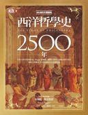 DK全彩圖解版 西洋哲學史2500年:牛津大學哲學導師Dr. Magee從繪畫、雕刻、善本、...