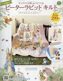彼得兔拼布與刺繡裝飾圖案手藝特刊 1(2018.05.30)附材料組