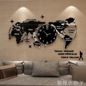 掛鐘創意鐘表客廳現代簡約大氣時尚裝飾北歐世界地圖個性家用時鐘 NMS蘿莉小腳丫