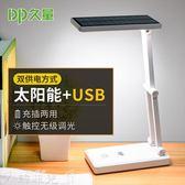 台燈 久量太陽能充電小台燈led折疊燈大學生臥室書桌宿舍床頭寢室 韓菲兒