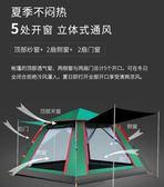 帳篷戶外3人-4人野營家用野外露營防暴雨加厚單人2人全自動 時尚教主