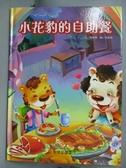 【書寶二手書T9/少年童書_WGZ】小花豹的自助餐_熊致飛
