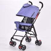 嬰兒推車輕便折疊四輪避震簡易手推車傘車兒童寶寶嬰兒小推車 LX全館免運