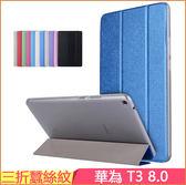 HUAWEI Media Pad T3 8.0 平板皮套 超薄 蠶絲紋 華為 T3 保護殼 三折 支架 透明後蓋 8吋 保護套