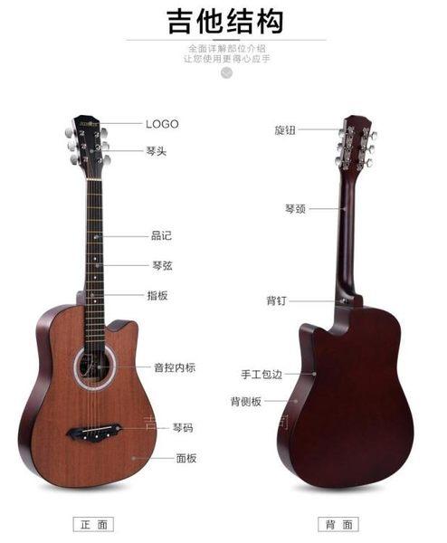 吉他-吉之琳38寸民謠木吉他初學者吉它學生新手練習入門男女通用  生活主義