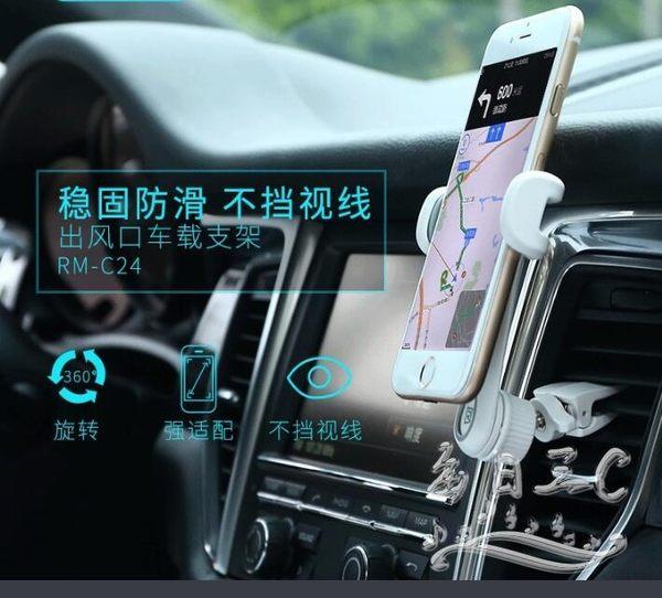 車載手機支架汽車上出風口空調萬能通用tz5120【每日三C】