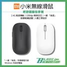 【刀鋒】小米 無線滑鼠 無線鼠標 精準操控 舒適握感 電腦周邊 無線便利 專為亞洲人設計
