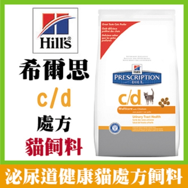 御品小舖~現貨送贈品) 希爾思 Hills c/d Multicare *貓用* 泌尿道護理配方飼料 1.5kg*1包