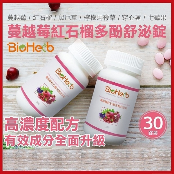 全新升級 蔓越莓紅石榴多酚舒泌錠(30顆/瓶)【AK08079】i-style 居家生活