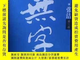 二手書博民逛書店無學罕見第三部Y11893 張潔 北京十月文藝出版社 出版200