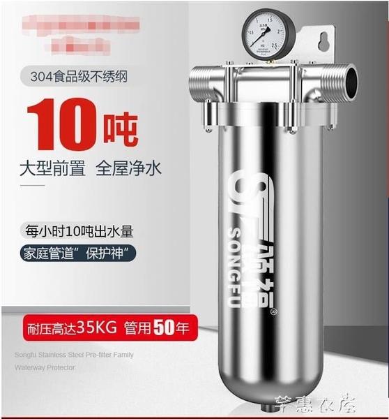 淨水器 頌福前置過濾器家用大流量全屋自來水中央凈水器不銹鋼凈水器 交換禮物