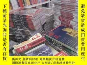二手書博民逛書店罕見, 《收藏》 2008年第06期總第186期 收藏雜誌社Y1