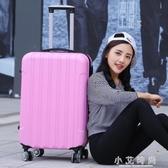 萬向輪皮箱子行李箱女可愛旅行箱男韓版20寸拉桿箱 小艾時尚.NMS