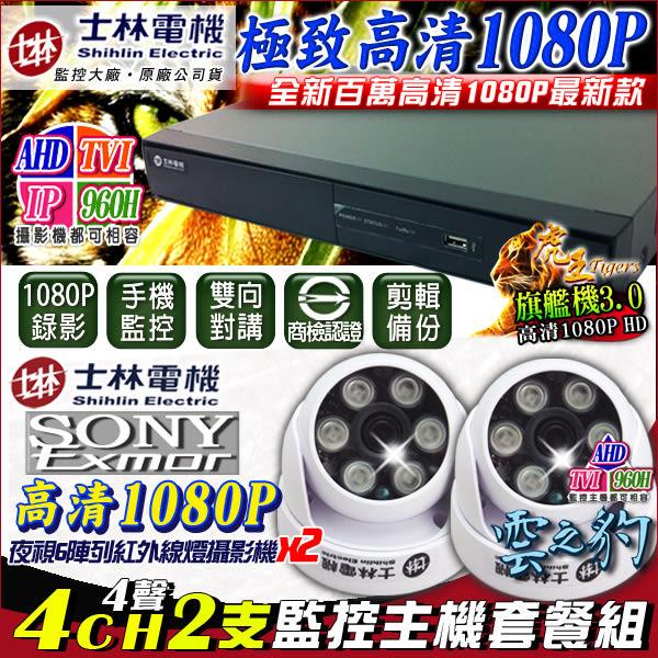 【台灣安防】監視器 士林電機 1080P 4路4聲主機DVR +2支1080P 6陣列室內攝影機 AHD/TVI/類比/IPCAM