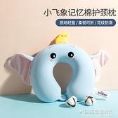 充氣枕 小飛象記憶棉護頸卡通U型枕便攜枕頭護頸椎【尾牙精選】