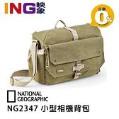 【24期0利率】NATIONAL GEOGRAPHIC 國家地理 NG 2347 小型相機側背包