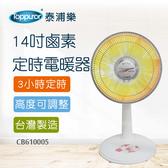 泰浦樂 Toppuror 14吋定時擺頭鹵素電暖器(CB610005)