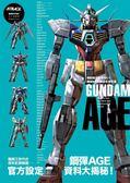 (二手書)機動戰士鋼彈AGE 機械&世界觀設定資料集