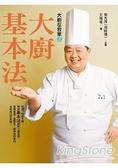 大廚在我家(2)大廚基本法:國宴名廚保師傅13招獨門料理基本法,64道必學經典菜