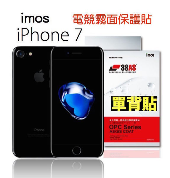 imos Touch Stream 霧面Apple iPhone 7 4.7吋 (背面貼)