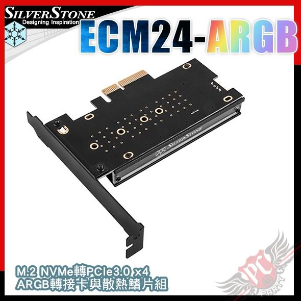 [ PC PARTY ] 銀欣 ECM24-ARGB M.2 NVMe轉PCIe3.0 x4 ARGB 轉接卡與散熱鰭片組