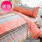 【McQueen‧麥皇后】《陽沐子》精梳棉雙人床包三件組